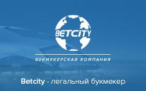 Бк BetCity легально принимает ставки в РФ