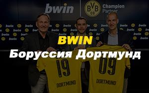 Букмекерская контора Bwin заключила спонсорский контракт с Боруссией Дортмунд