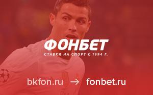 Легальная контора бк Фонбет сменилa свой доменный адрес