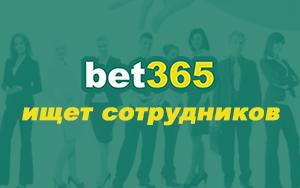 Bet365 ищет 90 сотрудников для нового офиса в Манчестере
