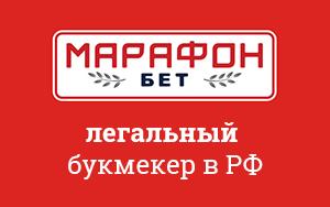 Бк Марафон начала легально принимать ставки в России