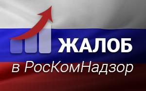 Жалобы на азартные игры в Интернете выросли на 235% в России