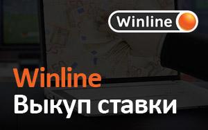Выкуп ставки — Кэшбэк от Winline