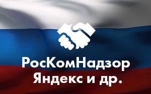 Российские поисковые системы договорились ограничить результаты поиска по гемблинг запросам
