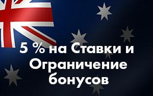 Австралийские букмекерские конторы сталкиваются с новыми налогами и ограничениями по бонусам