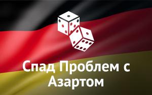 Проблема игромании и лудомании идет на спад в Германии