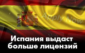 Испания выдаст больше лицензий на онлайн азартную деятельность