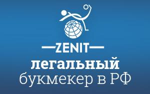 БК Зенит пополнил список легальных букмекерских контор в РФ