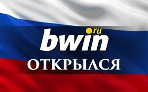 Bwin.ru открылся — первый международный букмекерский бренд онлайн ставок в России