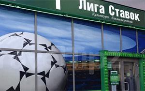 Liga Stavok установила рекорд ставок в Интернете