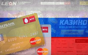 MasterCard возобновит транзакции для лицензированных букмекеров России