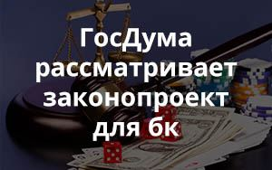 Госдума РФ рассматривает законопроекты касающиеся азартных игр