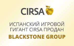 Испанский игровой гигант Cirsa продан Blackstone Group