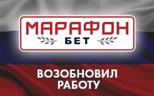 Marathonbet возобновил работу на российском рынке, а Bwin.ru раскручивается через Instagram