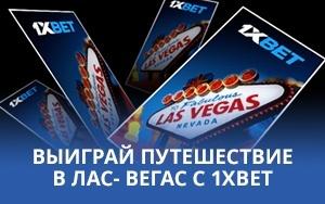 Выиграй путешествие в Лас-Вегас с 1xbet