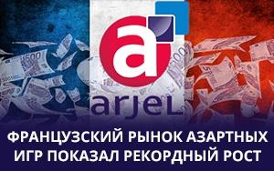 Рекордный рост рынка онлайн- азартных игр во Франции