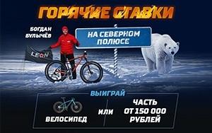 Выиграй крутой велосипед или денежную компенсацию в 100000 рублей от бк ЛЕОН