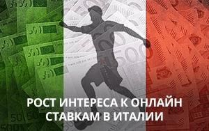 В Италии наблюдается повышение активности в онлайн ставках на спорт