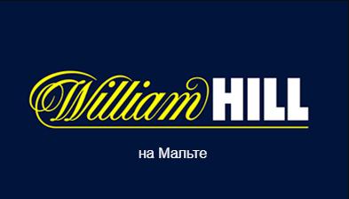 Ульрик Бенгтссон подтвердил открытие William Hill на Мальте