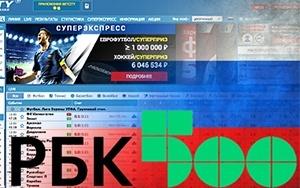 BetCity вошла в список топ-500 крупнейших российских компаний