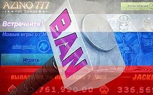 В России ужесточается борьба с нелегальными казино и букмекерами