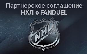 Национальная Хоккейная Лига заключила партнерское соглашение с FanDuel по ставкам на спорт