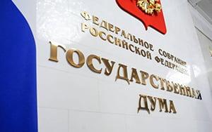 В Госдуме проголосовали за запрет ставок на детско-юношеские соревнования