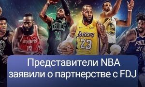 Представители NBA заявили о партнерстве с FDJ