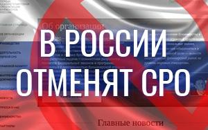 В России отменят саморегулируемые организации букмекеров