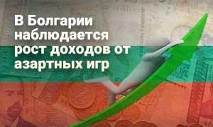 Болгария получает повышенные доходы от индустрии азартных игр