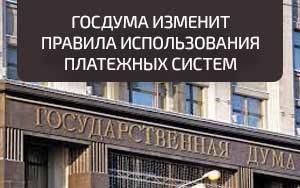 В России повысят контроль над платежными системами