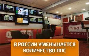 На территории РФ количество ППС продолжает сокращаться