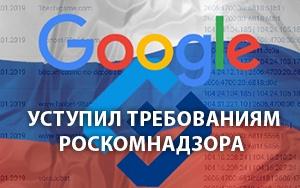 Google подчинился требованиям Роскомнадзора