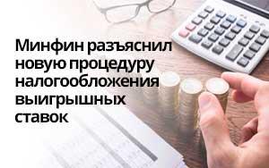 В Минфине разъяснили ситуацию с налогом с выигрышных ставок