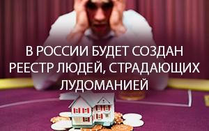 Для людей, страдающих лудоманией, в России заведут отдельный реестр