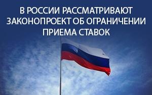 Законопроект об ограничении приема ставок в России отправлен на рассмотрение