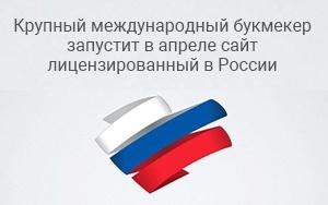 Крупный международный букмекер в апреле запускает в России лицензированный сайт для ставок