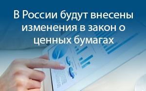 Закон о ценных бумагах в России коснется индустрии онлайн-гемблинга