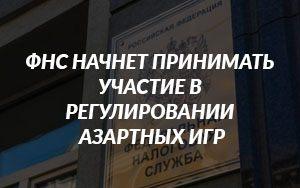 Федеральная налоговая служба РФ примет участие в регулировании азартных игр