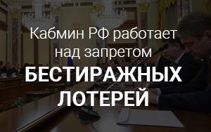 Кабинет министров РФ планирует внести запрет на бестиражные лотереи