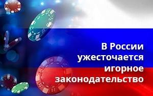 Ужесточение игорного законодательства в России