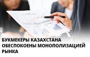 Букмекеры Казахстана говорят о создании возможной монополии на игорный бизнес