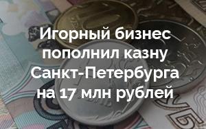 Казна Санкт-Петербурга растет за счет местных букмекеров