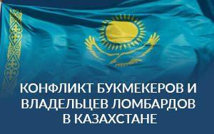 В Казахстане возник конфликт между букмекерами и ломбардами