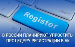 Упрощенная регистрация в российских БК не за горами