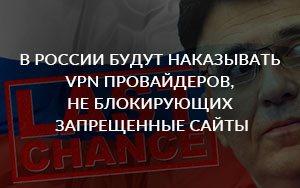 В России накажут VPN-провайдеров, отказывающихся блокировать запрещенные сайты