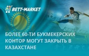 Более 60-ти букмекерских контор Казахстана находятся под угрозой закрытия
