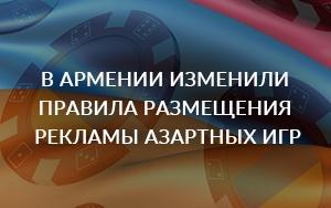 Правила размещения рекламы азартных игр в Армении претерпели ряд изменений