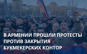 В Армении протестуют против закрытия букмекерских контор