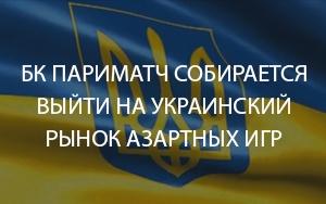 Букмекерская контора Parimatch готова выйти на украинский рынок